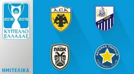 Κύπελλο: ΑΕΚ- Λαμία και ΠΑΟΚ – Αστέρας Τρίπολης στα ημιτελικά