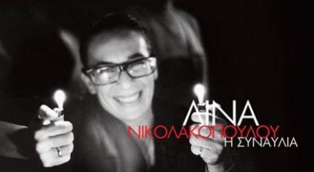 """Η Λίνα Νικολακοπούλου στον Πολυχώρο """"Λιπάσματα Δραπετσώνας"""", το Σάββατο 20 Ιουλίου"""