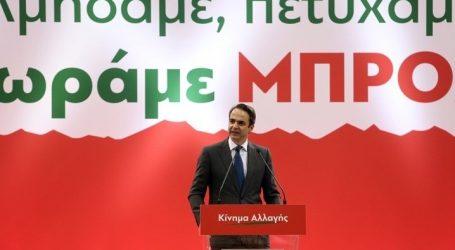 Μητσοτάκης: Η τριετής λαίλαπα των ΣΥΡΙΖΑ-ΑΝΕΛ έχει μειώσει τη σημασία των ιδεολογικών διαφορών