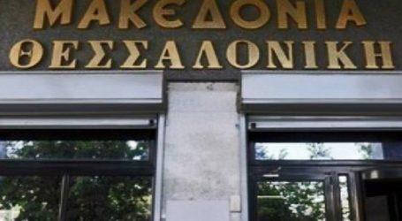 """Νεφελούδης: Αίτημα της εφημερίδας """"Μακεδονία"""" να επαναλειτουργήσει με τη μορφή ΚΟΙΝΣΕΠ"""