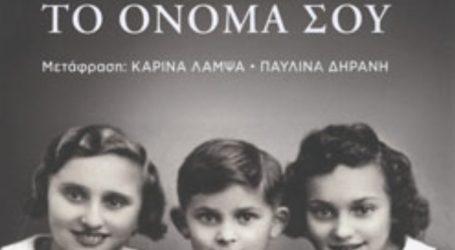«Μην ξεχάσεις το όνομά σου. Τα παιδιά του Άουσβιτς» – Ένα βιβλίο που δίνει «πρόσωπο και φωνή» στα παιδιά του βίωσαν τη φρίκη