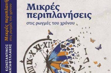 Το καινούργιο βιβλίο του Κωνσταντίνου Α. Τριανταφυλλάκη, «Μικρές Περιπλανήσεις» στις 28 Μαρτίου στον ΙΑΝΟ