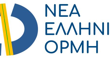 ΝΕΟ: Να καταδικάσει η ΝΔ πρακτικές στελεχών της που οδηγούν στη βία