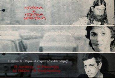 Αύριο Mουσική Παράσταση – Αφιέρωμα στους Ποιητές των Εξαρχείων, Νικόλα Άσιμο – Κατερίνα Γώγου – Παύλο Σιδηρόπουλο