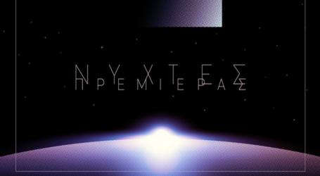 «Νύχτες Πρεμιέρας»: Το νέο ελληνικό σινεμά μέσα από 47 ταινίες μικρού μήκους