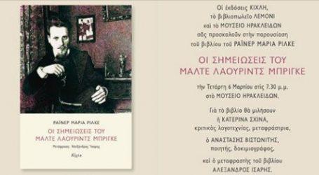 Οι ΕΚΔΟΣΕΙΣ ΚΙΧΛΗ και το ΜΟΥΣΕΙΟ ΗΡΑΚΛΕΙΔΩΝ παρουσιάζουν το βιβλίο του Ράινερ Μαρία Ρίλκε, ΟΙ ΣΗΜΕΙΩΣΕΙΣ ΤΟΥ ΜΑΛΤΕ ΛΑΟΥΡΙΝΤΣ ΜΠΡΙΓΚΕ