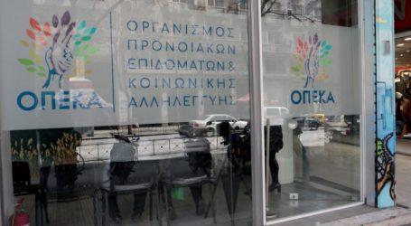 Επιχορήγηση του ΟΠΕΚΑ για την απονομή προνοιακών παροχών σε χρήμα σε άτομα με αναπηρία