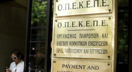 ΟΠΕΚΕΠΕ: Καταβολή 4,6 εκατ. ευρώ σε 1.005 δικαιούχους