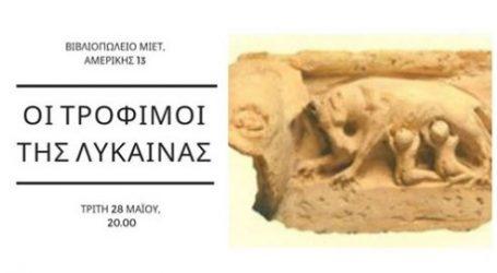 """Στις 28 Μαΐου παρουσίαση του βιβλίου του Κώστα Μπουραζέλη """"Οι τρόφιμοι της λύκαινας"""""""
