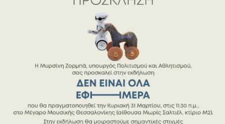 Εκδήλωση «Δεν είναι όλα εφήμερα» στο Μέγαρο Μουσικής Θεσσαλονίκης