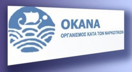 Παγκόσμια Ημέρα κατά των Ναρκωτικών: Πλήθος εκδηλώσεων του Ο.ΚΑ.ΝΑ. στην Αττική