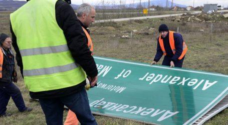 ΠΓΔΜ: Ξεκίνησε η απομάκρυνση των πινακίδων κατά μήκος του κεντρικού αυτοκινητόδρομου