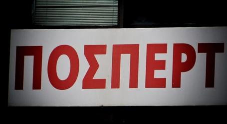 ΠΟΣΠΕΡΤ: Στηρίζουμε την απόφαση της ΕΡΤ για βοήθεια στους πυρόπληκτους