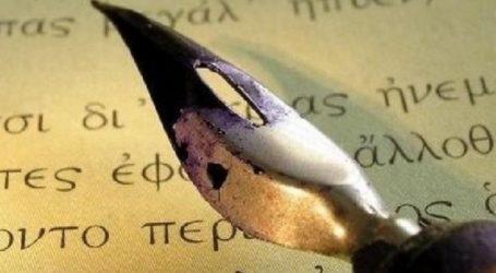 Αθήνα: Πλήθος εκδηλώσεων για την Παγκόσμια Ημέρα Ποίησης