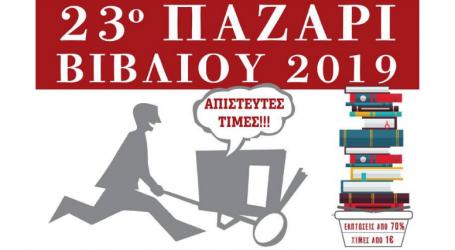 Ξεκινάει το 23ο Παζάρι Βιβλίου στην πλατεία Κοτζιά