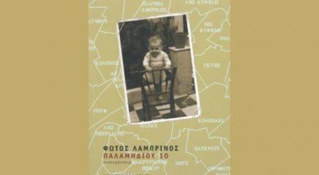 «Παλαμηδίου 10», μια αυτοβιογραφική εξομολόγηση του Φώτου Λαμπρινού