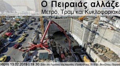 Αύριο εκδήλωση του Νίκου Μπελαβίλα, O Πειραιάς αλλάζει – Μετρό, Τραμ και Κυκλοφοριακό