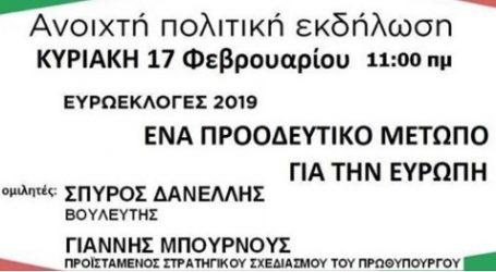 Εκδήλωση ΣΥΡΙΖΑ Νότιας Αθήνας με θέμα: Ένα Προοδευτικό Μέτωπο για τη Ευρώπη