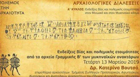 Πόλεμος στην Αρχαιότητα: Διάλεξη της δρος Κατερίνας Βουτσά, σήμερα στο Μουσείο Ηρακλειδών