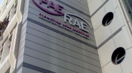 ΡΑΕ: Θετικό το αποτέλεσμα των δημοπρασιών για μονάδες ηλεκτροπαραγωγής από ΑΠΕ