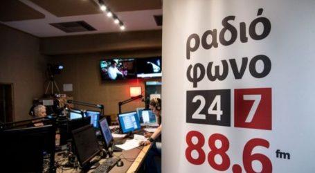 ΕΣΗΕΑ: Να ανακληθούν οι απολύσεις στο Ραδιόφωνο «24/7»