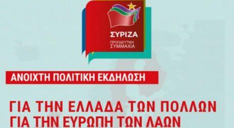 Εκδήλωση του ΣΥΡΙΖΑ – Προοδευτική Συμμαχία με τους Παππά – Ραγκούση στην Ηγουμενίτσα