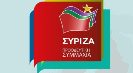 Ολοκληρώθηκαν οι εργασίες της ΚE του ΣΥΡΙΖΑ