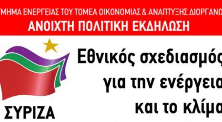 «Εθνικός σχεδιασμός για την ενέργεια και το κλίμα»: Εκδήλωση του ΣΥΡΙΖΑ με Σταθάκη και Φάμελλο