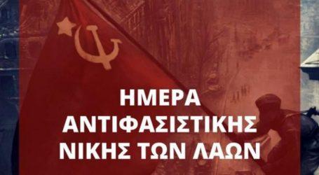 ΣΥΡΙΖΑ για τα 73 χρόνια από την αντιφασιστική νίκη των λαών