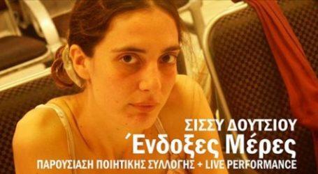 Aύριο η παρουσίαση της ποιητικής συλλογής ΕΝΔΟΞΕΣ ΜΕΡΕΣ της Σίσσυς Δουτσίου