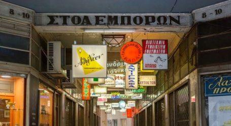 Το υπ. Εργασίας παραχωρεί προς χρήση στον Δ. Αθηναίων τα κενά καταστήματα της Στοάς των Εμπόρων