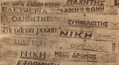 Εγκαινιάζεται η έκθεση για τον παράνομο Τύπο της Εθνικής Αντίστασης