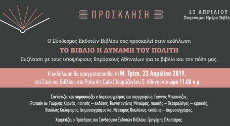 Εκδήλωση «Το βιβλίο η δύναμη του πολίτη» αύριο