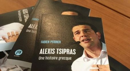 Κυκλοφορεί στα ελληνικά το βιβλίο Γάλλου δημοσιογράφου Φαμπιάν Περιέ για τον Τσίπρα