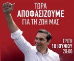 Σήμερα, ομιλία Τσίπρα στην πλατεία Ασωμάτων στο Θησείο