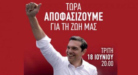 Αύριο, ομιλία Τσίπρα στην πλατεία Ασωμάτων στο Θησείο