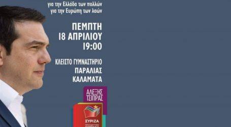 ΣΥΡΙΖΑ-Προοδευτική Συμμαχία: Ομιλία Τσίπρα στην Καλαμάτα