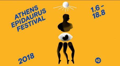 Ξεκινά η ηλεκτρονική προπώληση του Φεστιβάλ Αθηνών