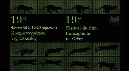 Τα βραβεία του 19ου Γαλλόφωνου Φεστιβάλ Κινηματογράφου