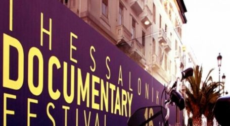 21ο Φεστιβάλ Ντοκιμαντέρ Θεσσαλονίκης: Ρεκόρ συμμετοχών Ελλήνων κινηματογραφιστών