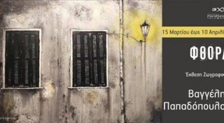 """Αύριο τα εγκαίνια της έκθεσης ζωγραφικής """"Φθορά"""" του Βαγγέλη Παπαδόπουλου"""