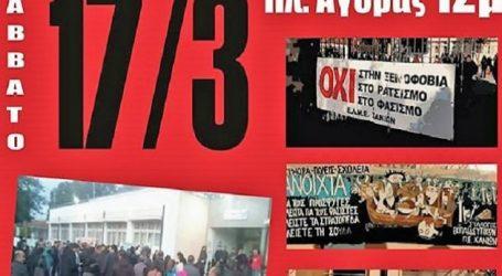 Αντιρατσιστικό συλλαλητήριο στα Χανιά