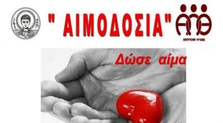 Εθελοντική Αιμοδοσία αύριο στο ΑΠΘ