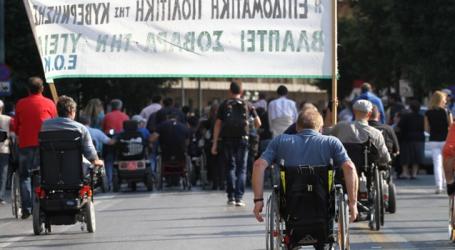 Συλλαλητήριο στην Αθήνα από τα Άτομα με Ειδικές Ανάγκες