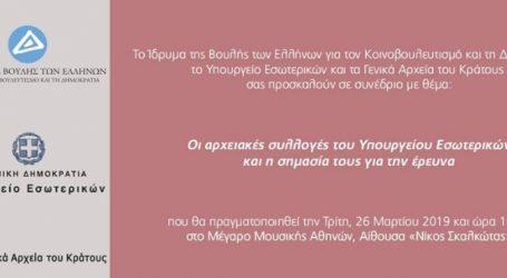 Συνέδριο με θέμα «Οι αρχειακές συλλογές του ΥΠΕΣ και η σημασία τους για την έρευνα»