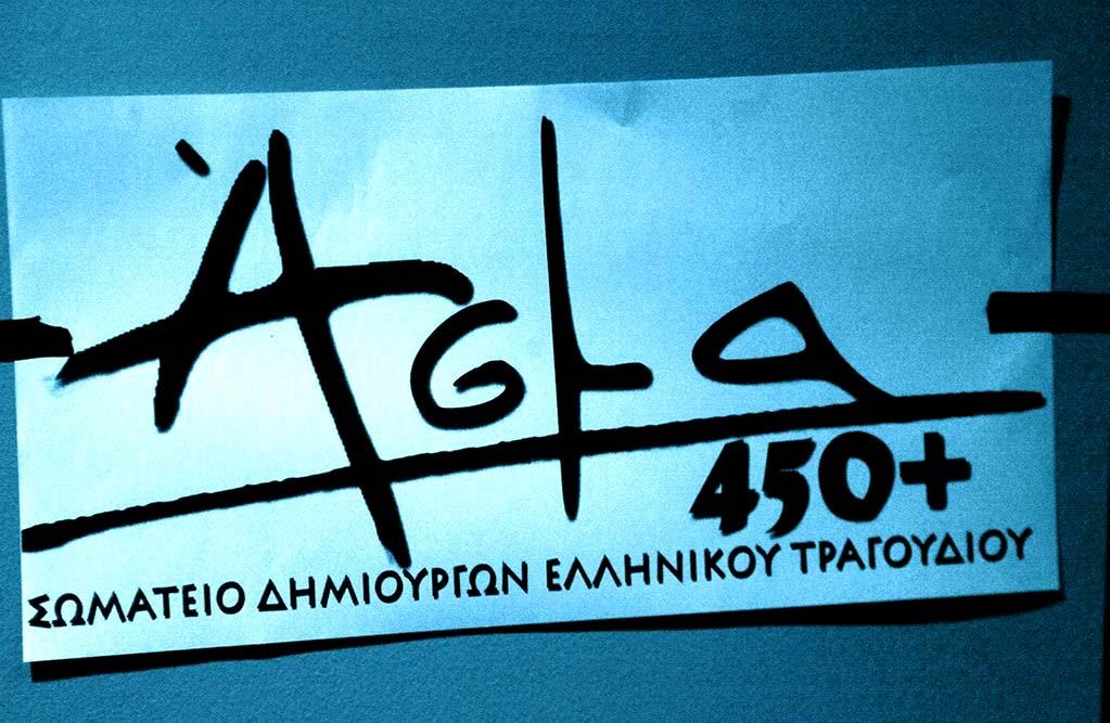 Σε απεργία οι 450+ δημιουργοί του σωματείου ΑΣΜΑ για τα πνευματικά δικαιώματα- Οργή κατά Μενδώνη