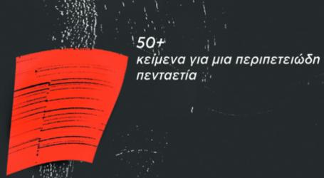 Κυκλοφόρησε από τις εκδόσεις ΘΕΜΕΛΙΟ το νέο βιβλίο του Σωτήρη Βαλντέν, Η Αριστερά στην Κυβέρνηση. Πρέσπες, Ευρώπη. 50+ κείµενα για µια περιπετειώδη πενταετία