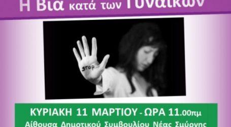Η βία κατά των γυναικών: Εκδήλωση του ΣΥΡΙΖΑ στη Νέα Σμύρνη