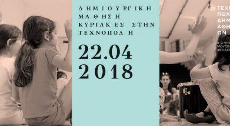 Αθήνα, Παγκόσμια Πρωτεύουσα Βιβλίου 2018: Το βιβλίο γιορτάζει στην Τεχνόπολη