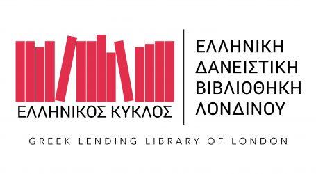 Λονδίνο: Δημιουργήθηκε η πρώτη ελληνική κινητή δανειστική βιβλιοθήκη